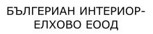 БЪЛГЕРИАН ИНТЕРИОР-ЕЛХОВО ЕООД - пълноправен член на БАСЗЗ